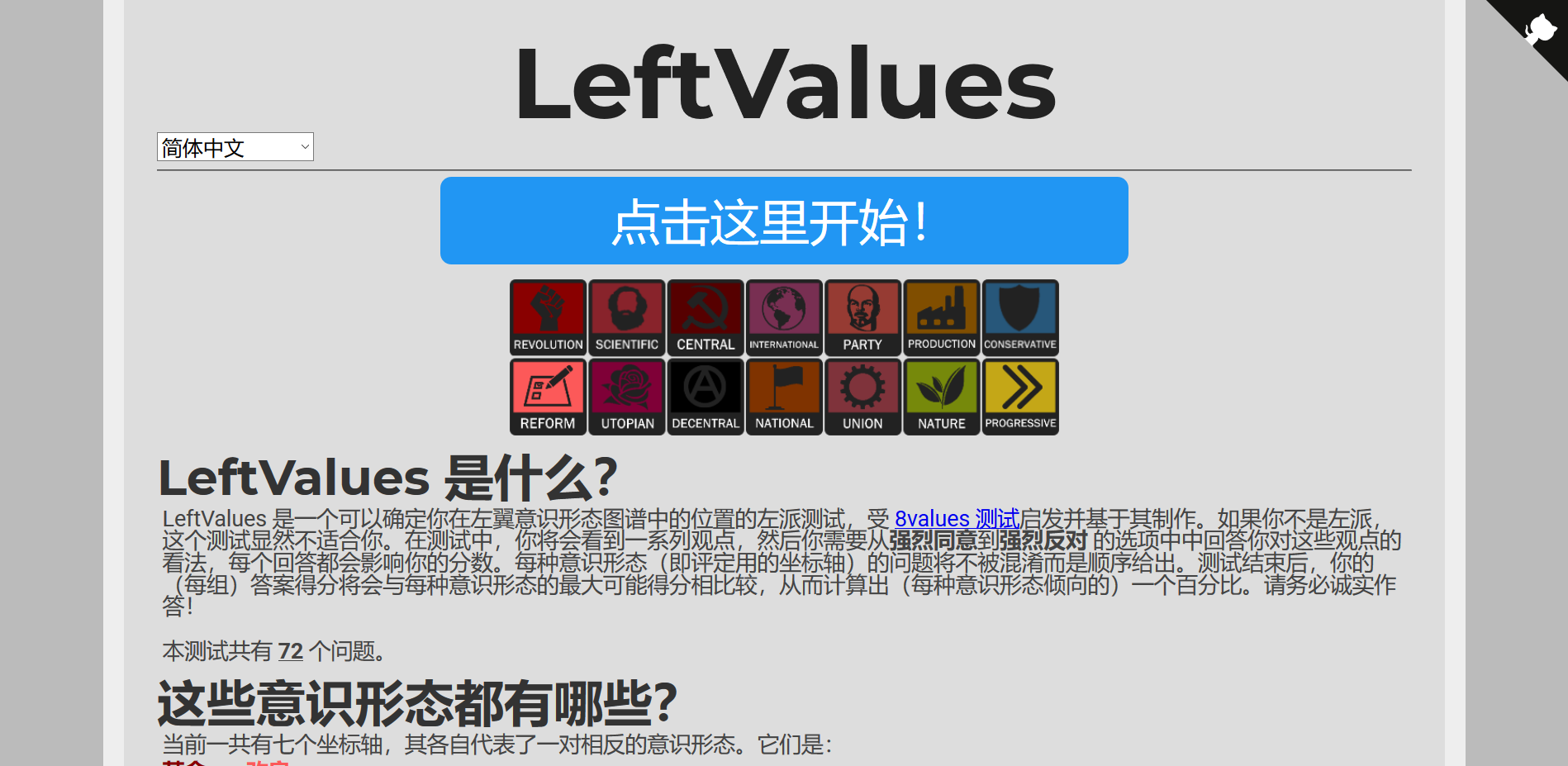 LeftValues Screenshot